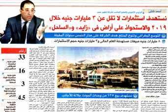 Al Shorouk (Sup) 16 Sep PA.4