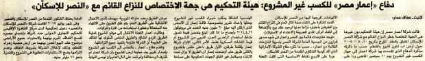 Al Shorouk (Sup) 16 Sep PB.1-4