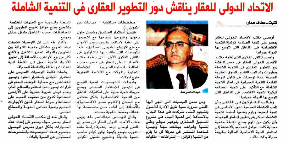 Al Shorouk (Sup) 30 Sep P.5.jpg