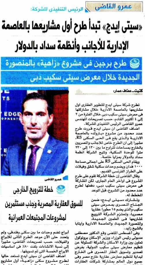 Al Shorouk (Sup) 30 Sep PA.5