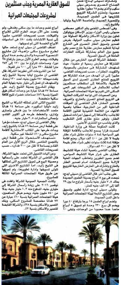 Al Shorouk (Sup) 30 Sep PB.5