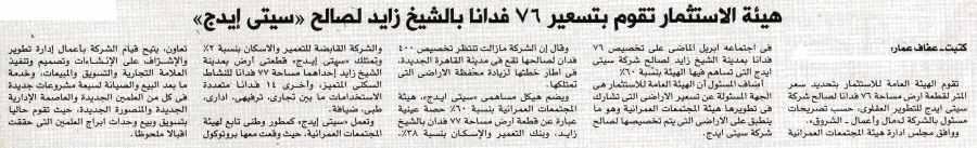Al Shorouk (Sup) 9 Sep P.4 A.jpg