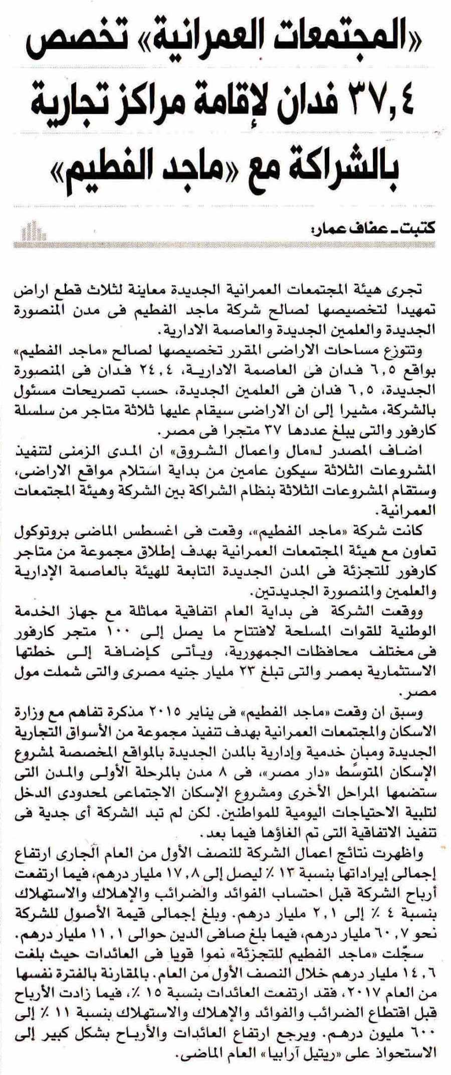 Al Shorouk (Sup) 9 Sep P.4 B.jpg