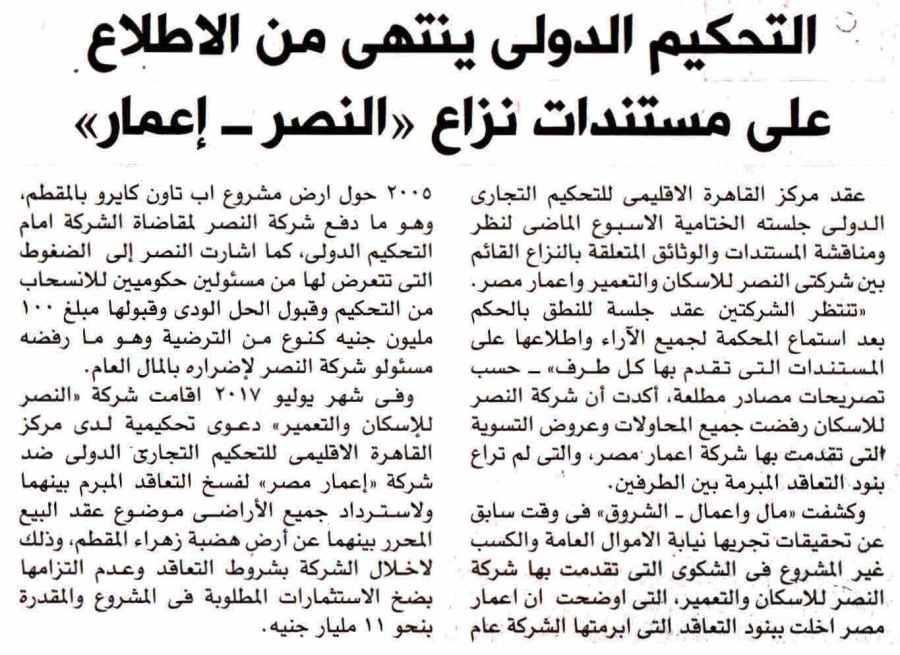 Al Shorouk (Sup) 9 Sep P.4 C.jpg