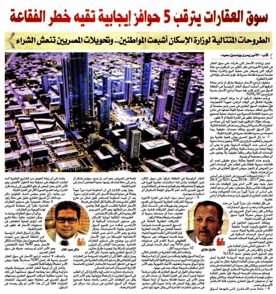 Al Wafd 6 Sep P.11 A.jpg