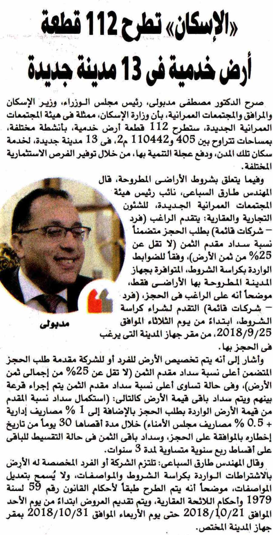 Al Wafd 6 Sep P.11 B.jpg
