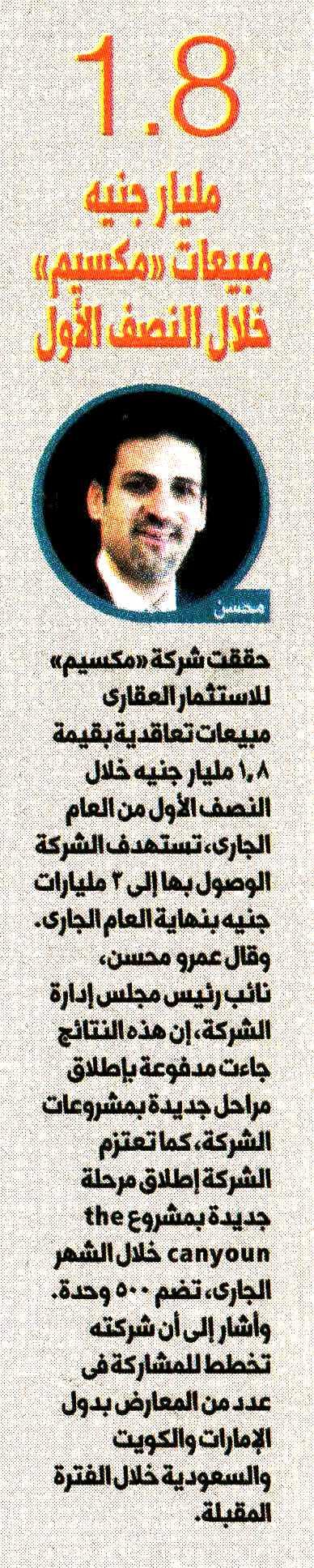 Al Watan 16 Sep P.8 A.jpg