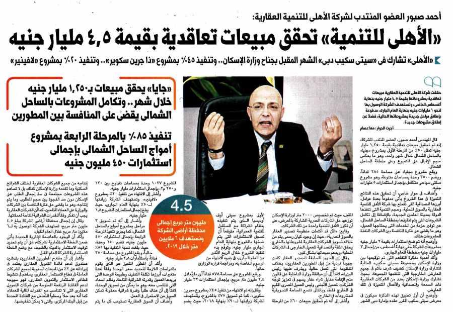 Al Watan 16 Sep P.8 B.jpg