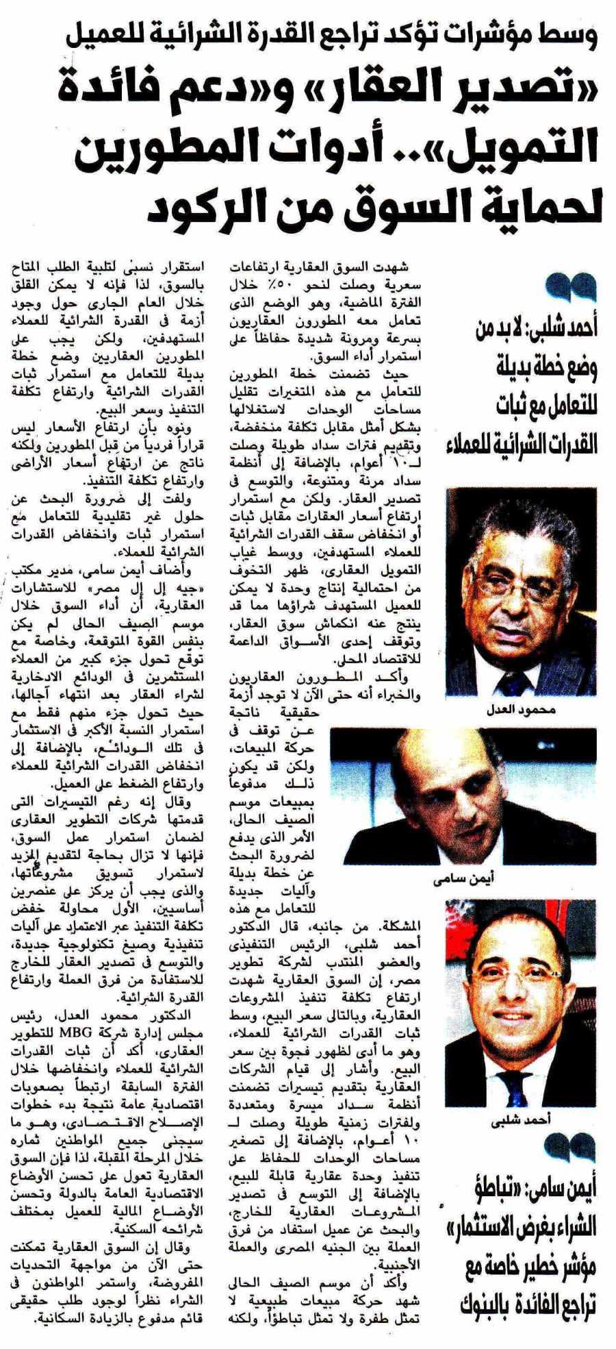Al Watan 16 Sep P.8 C.jpg