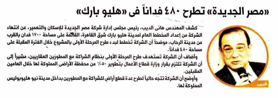 Al Watan 23 Sep P.6 A.jpg