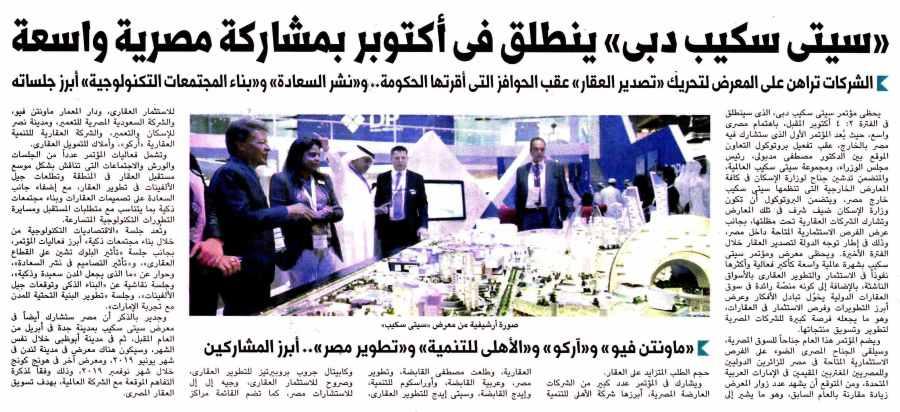 Al Watan 23 Sep P.6 B.jpg