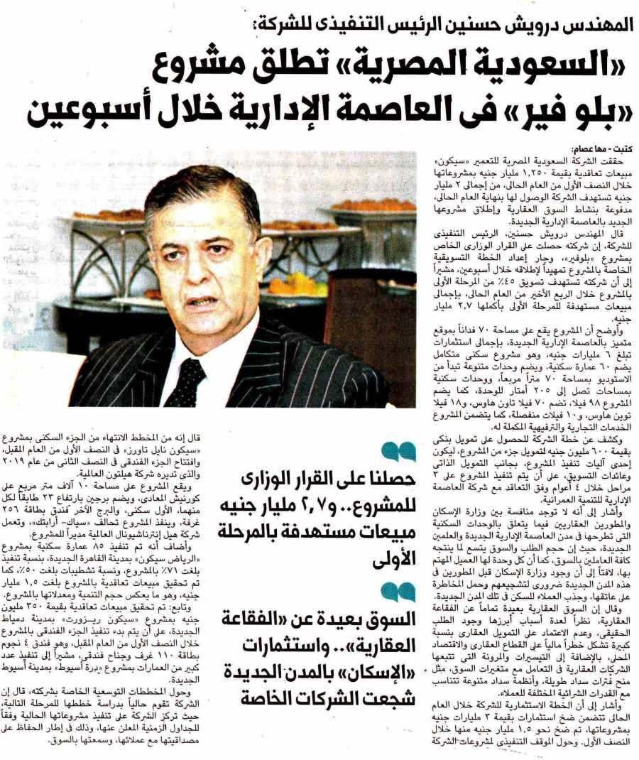 Al Watan 23 Sep P.6 D.jpg