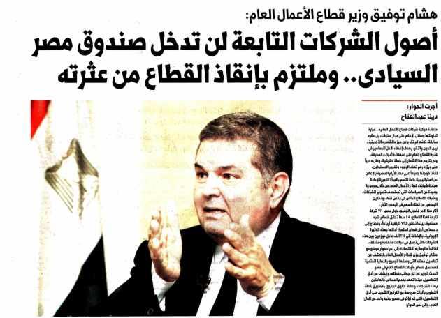 Al Watan 23 Sep PA.4-5