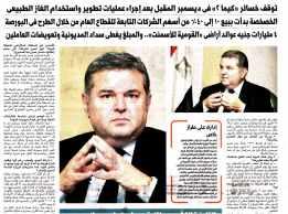 Al Watan 23 Sep PC.4-5