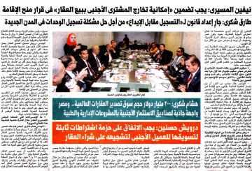 Al Watan 30 Sep PC.6-8