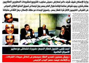 Al Watan 30 Sep PD.6-8