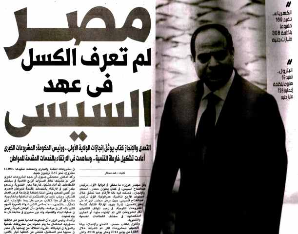 Al Youm 7 8 Se PA.4-5