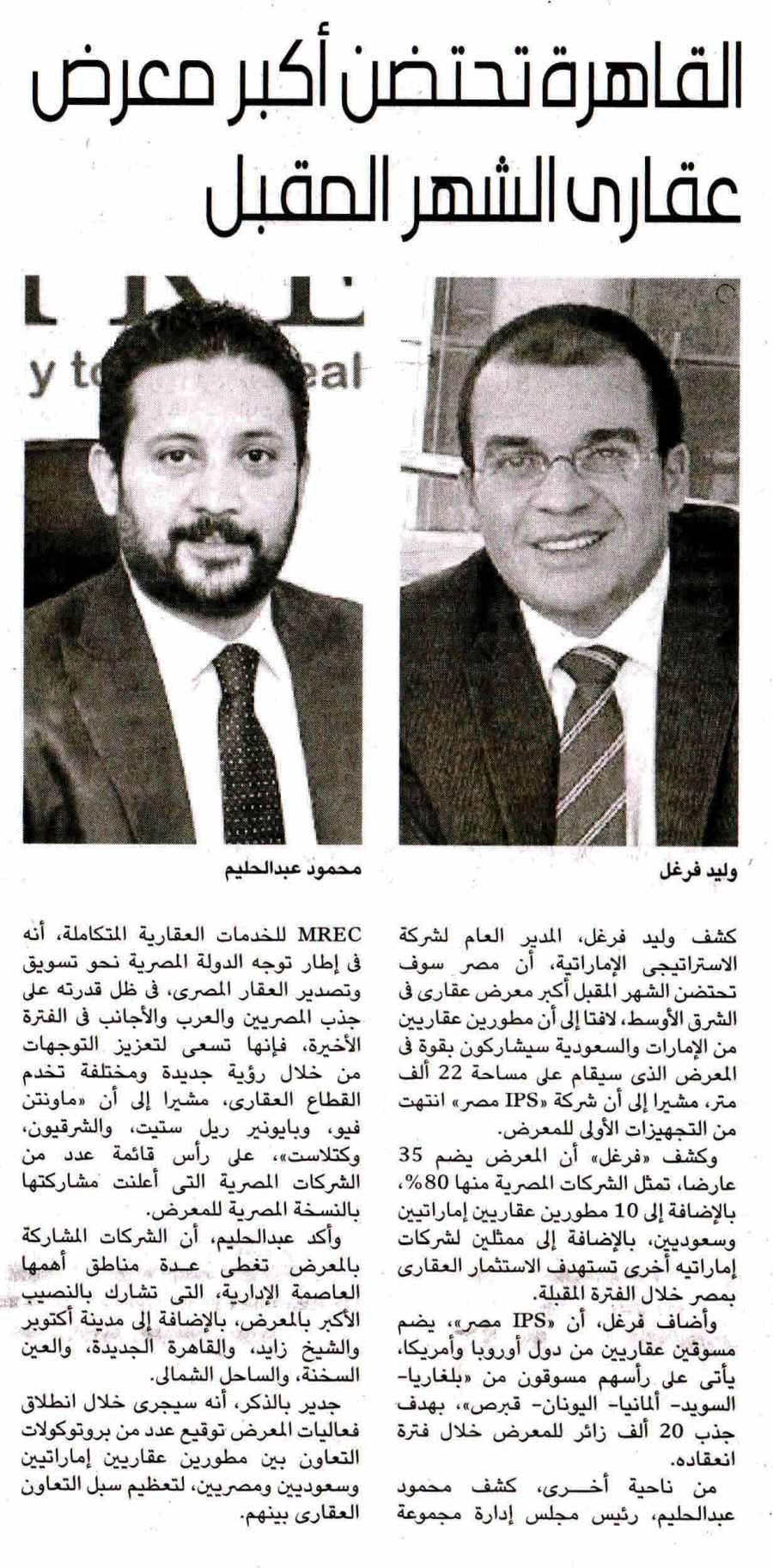Al Youm 7 9 Sep P.6 A.jpg