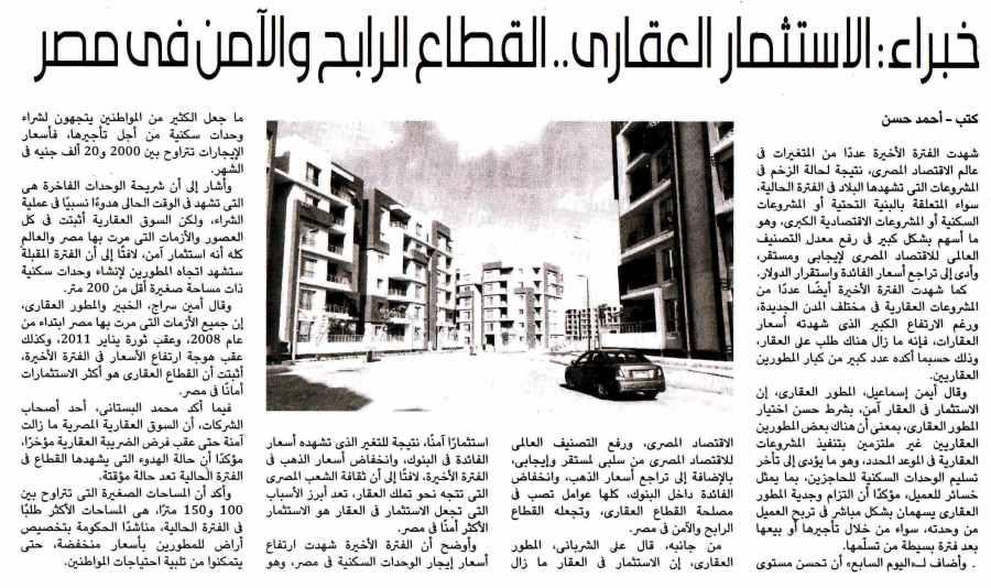 Al Youm 7 9 Sep P.6 C.jpg