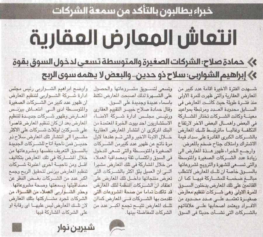 Alam Al Mal 23 Sep P.4 B.jpg