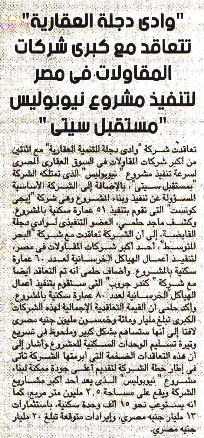 Alam Al Mal 9 Sep P.4 B.jpg