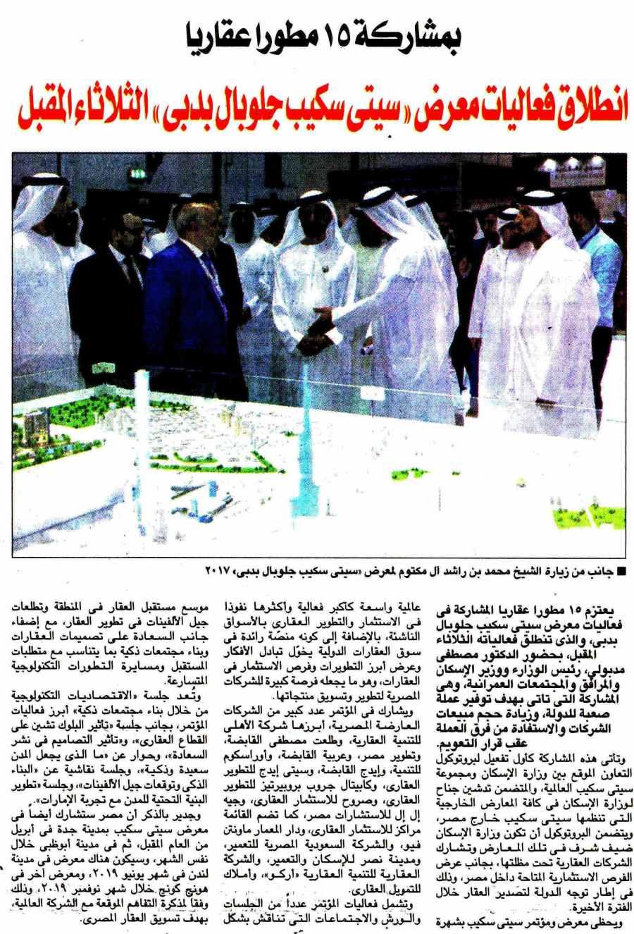 Al Ahram 1 Oct P.13 A.jpg