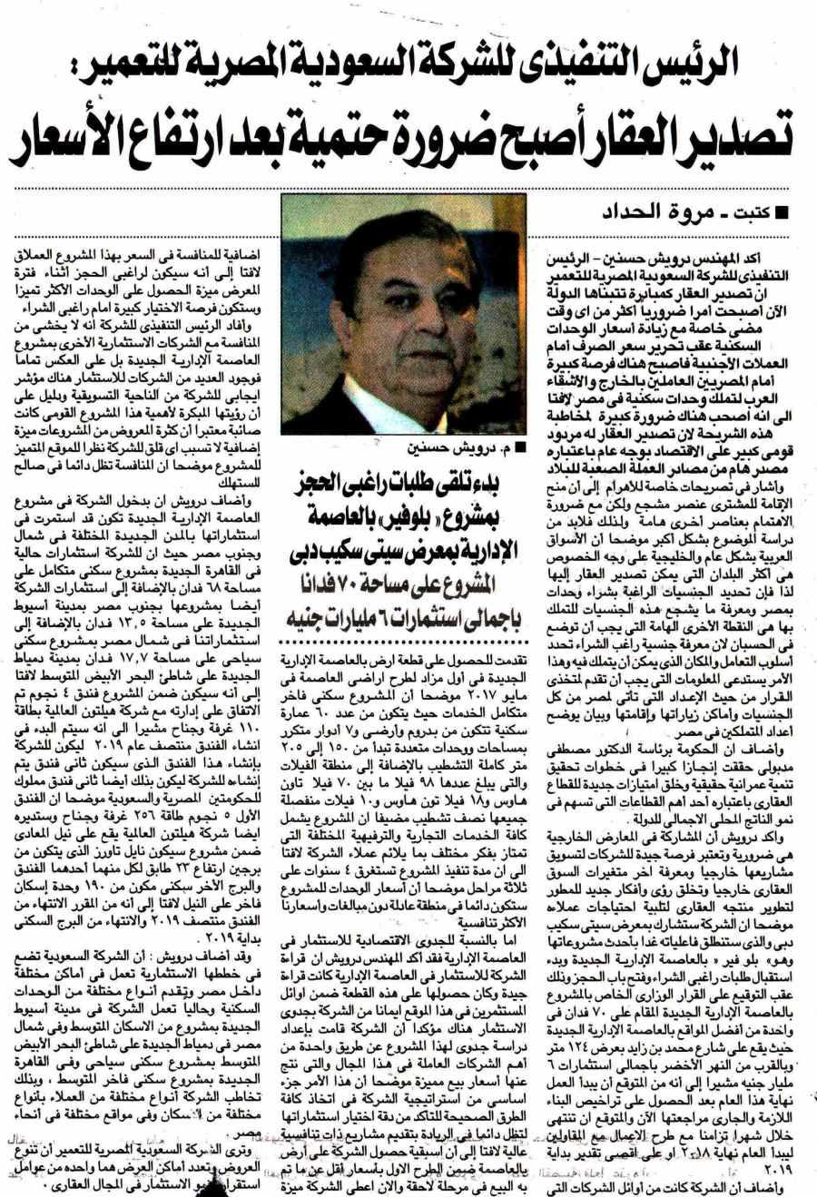 Al Ahram 1 Oct P.13 B.jpg