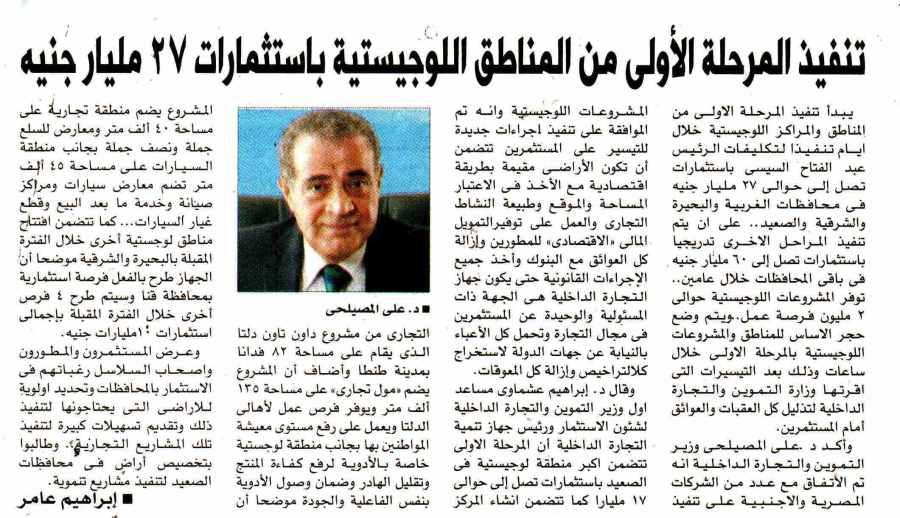 Al Akhbar 1 Oct P.11.jpg
