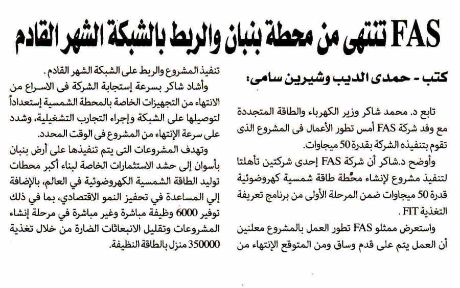 Al Alam Al Youm 2 Oct P.7.jpg