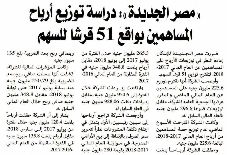 Al Alam Al Youm Weekly 1 Oct P.5.jpg