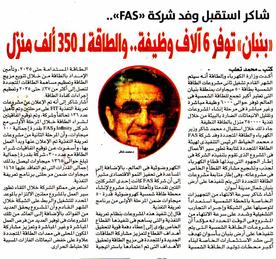 Al Gomhouria 2 Oct P.3.jpg