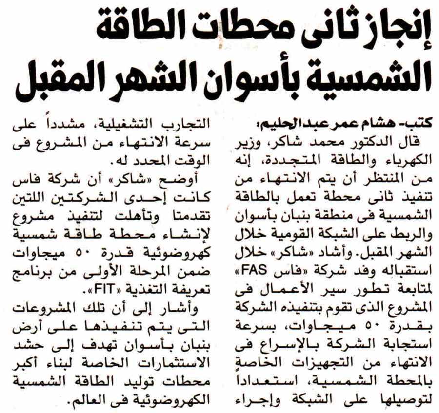 Al Masry Al Youm 2 Oct P.3.jpg