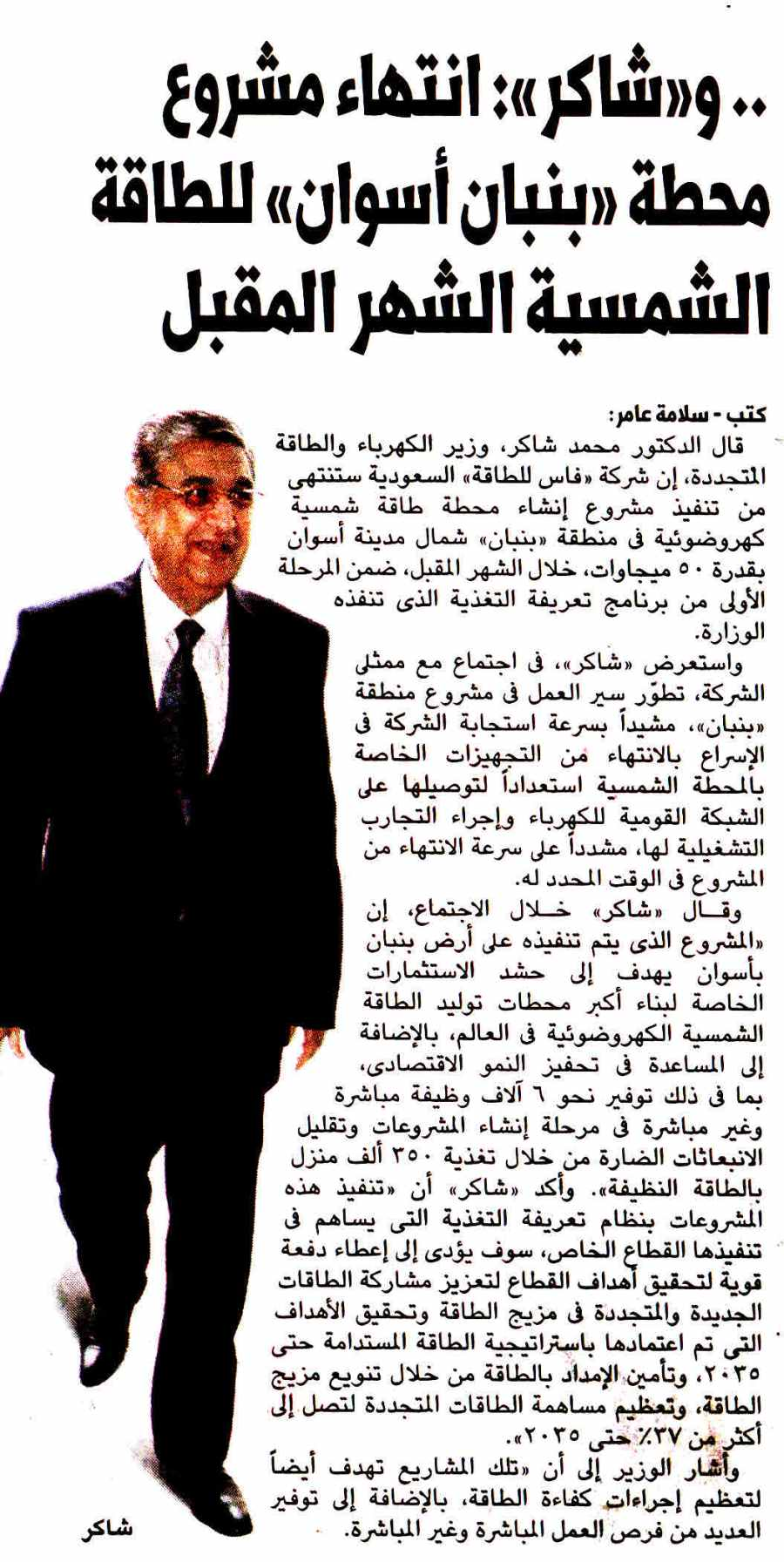 Al Watan 2 Oct P.2.jpg