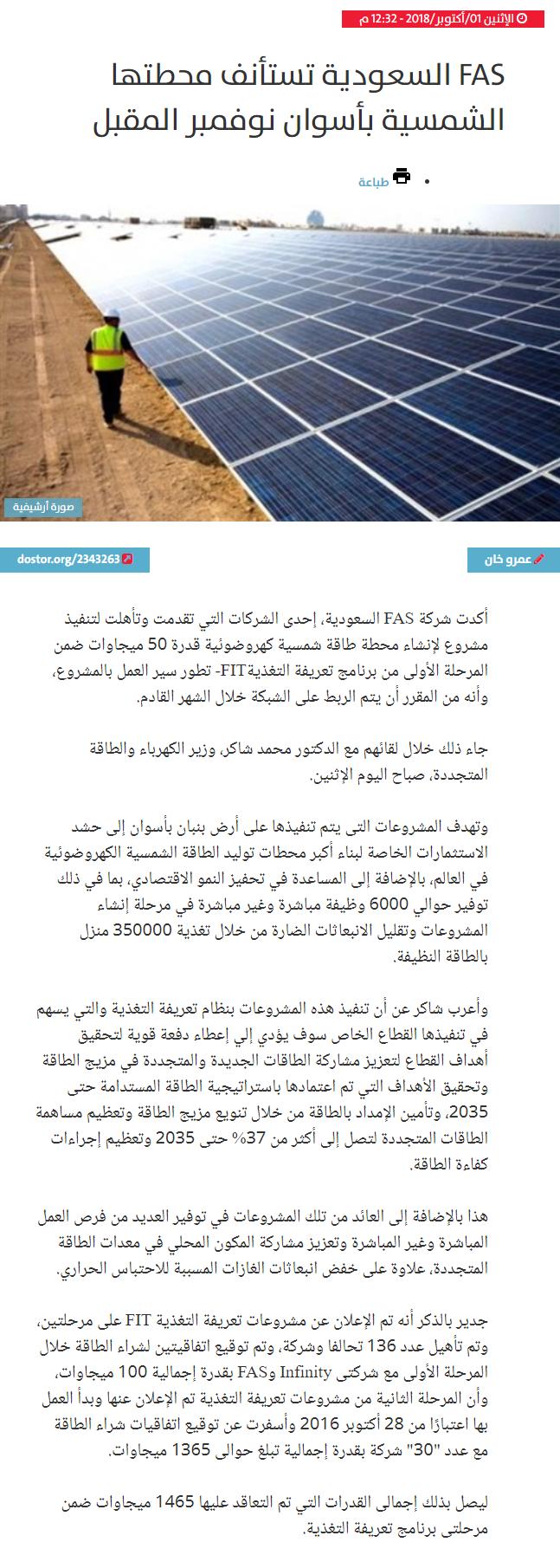 FireShot Capture 1075 - FAS السعودية تستأنف محطتها الشمسية بأسوان _ - https___www.dostor.org_2343263.png